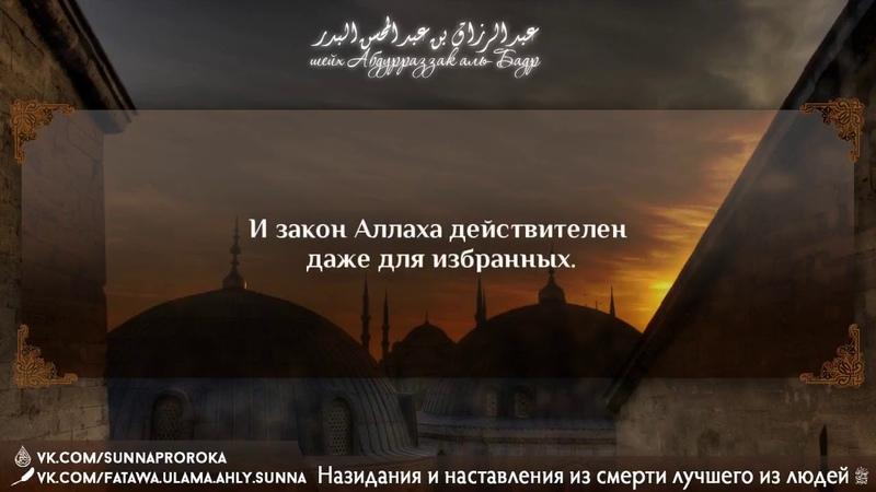 «Назидания и наставления из смерти лучшего из людей» Шейх Абдурраззак аль Бадр