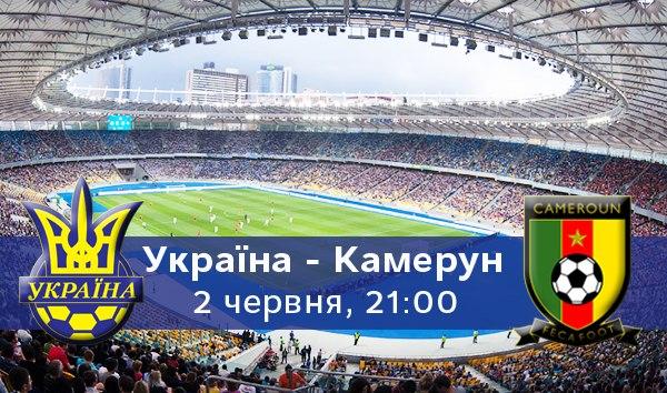 товарищеские матчи (сборные), Сборная Украины по футболу, сборная Камеруна