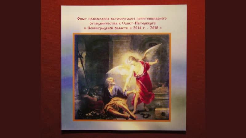 13.10.2018 г. Европейская презентация книги о православно-католическом пенитенциарном сотрудничестве в г. С-Пб. и Л.о. (г. Рим).