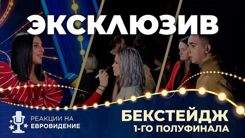 Бекстейдж - Национальный отбор на Евровидение-2019. Первый полуфинал - MARUV, YUKO, MELOVIN, Jamala