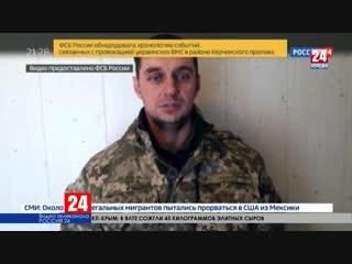 ЦОС ФСБ опубликовал кадры допроса украинских моряков - членов экипажей «Никополя» и «Яны Капу»