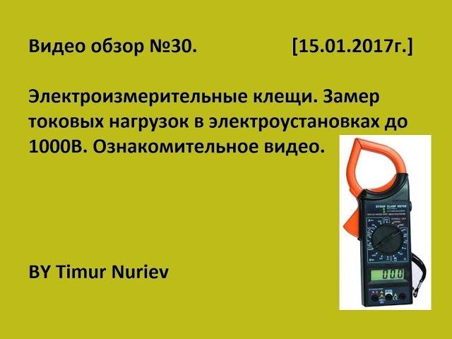 Электроизмерительные клещи Замер токовых нагрузок в электроустановках до 1000В