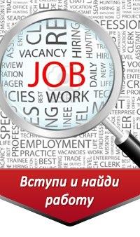 Работа в Белгороде, свежие вакансии в Белгороде на.