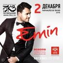 Emin Agalarov фото #30