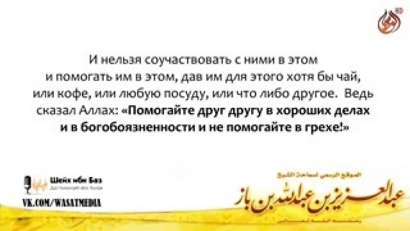шейх ибн Баз - про участие в праздниках кафиров (неверующих)