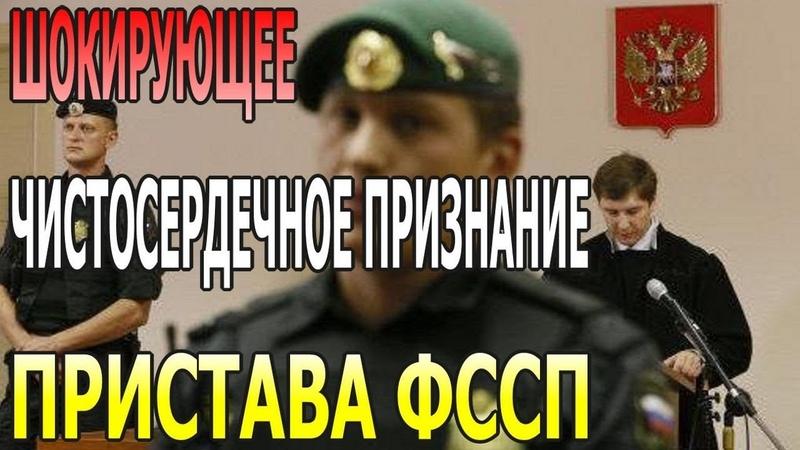 ФССП не является органом, представляющим Российскую Федерацию [07.07.2018]