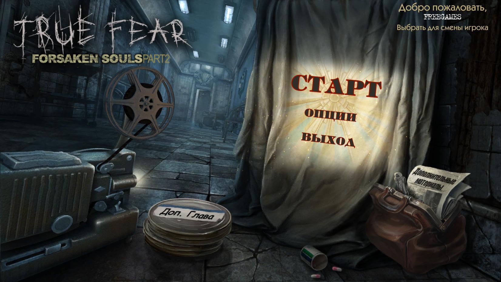 Реальный ужас 2: Души проклятых | True Fear: Forsaken Souls Part 2 (En | Rus) Upd 09.01.19 Patch 1.2.1