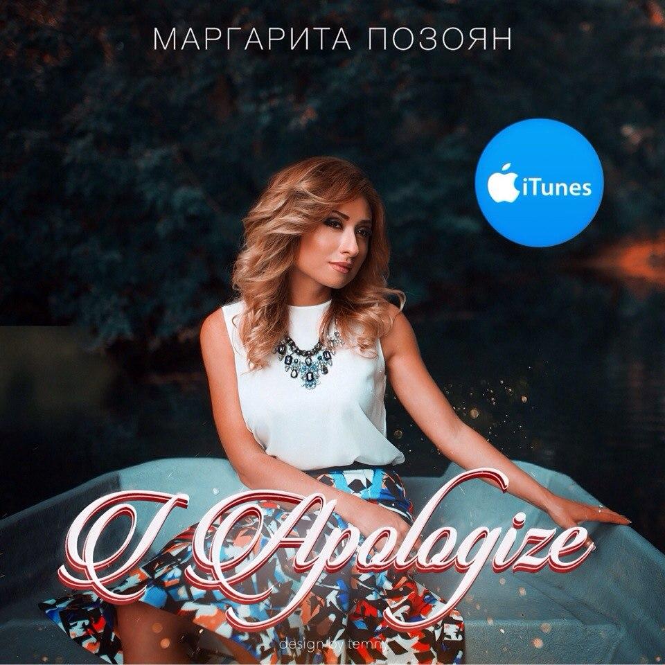 Маргарита Позоян, Москва - фото №9