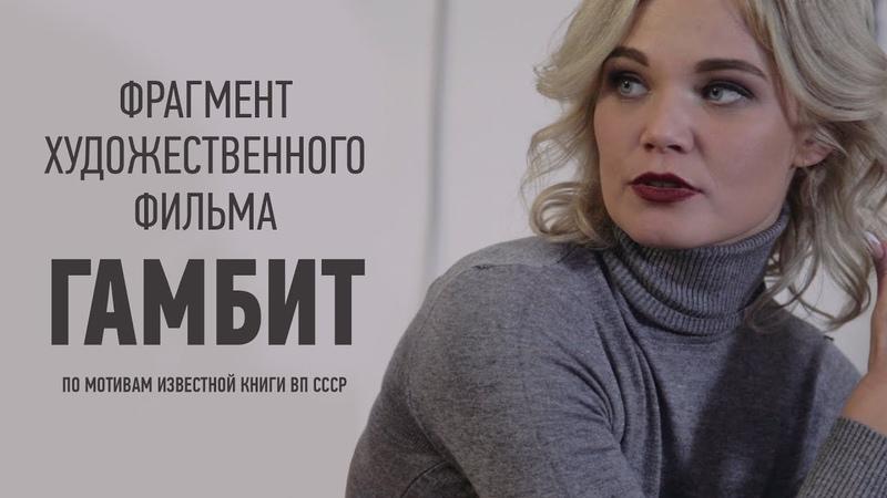 Фрагмент художественного фильма Гамбит По мотивам известной книги ВП СССР