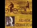 х/ф Венок сонетов (1976)