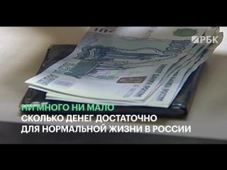 Сколько денег достаточно для нормальной жизни в России