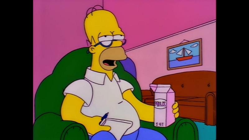 Гомер Симпсон. Я само совершенство