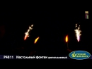 Фонтаны_в_торт_цветные_Р4811_ассорти_(цветное пламя_+_искры)_(упаковка_4_шт.)