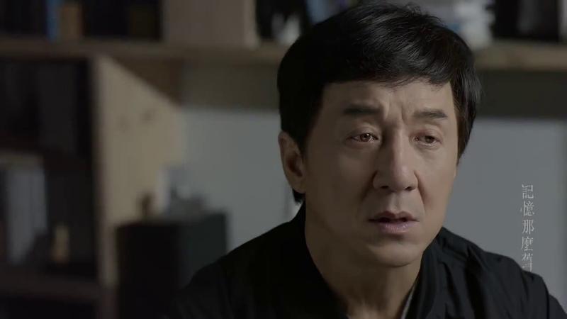 "成龍 Jackie Chan 物是人非 - Wu Shi Ren Fei"""