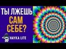 ТОП 5 психологических исследований по восприятию визуальной информации. ПСИХОЛОГИЯ ОБМАНА!