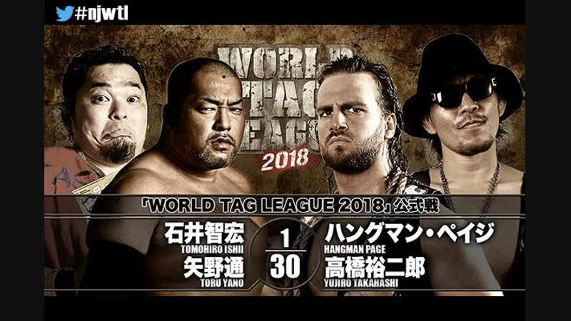 НЖПВ Ворлд Таг Лиг — День 9: Томохиро Ишии и Тору Яно vs. Хэнгмен Пейдж и Юджиро Такахаши