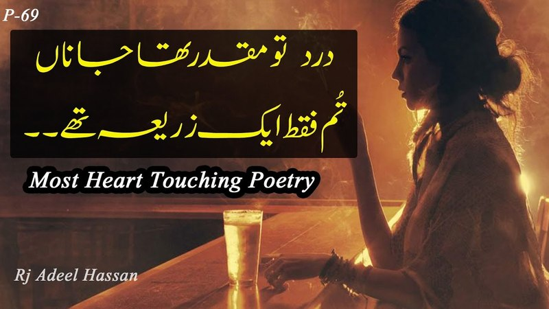 2 line sad heart touching poetry | urdu two line heart touching shayri | Adeel Hassan | Urdu Poetry