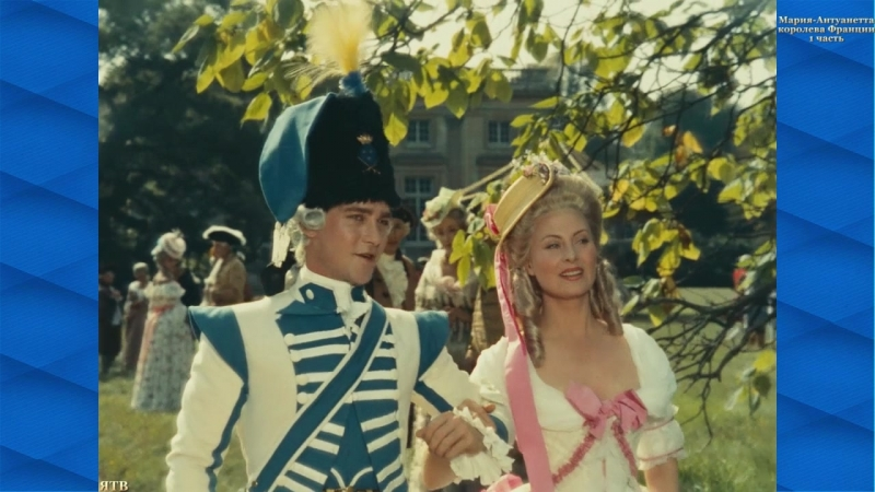 Мария-Антуанетта королева Франции,1 часть