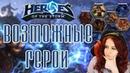 Busenya - Возможные герои Heroes of the Storm -