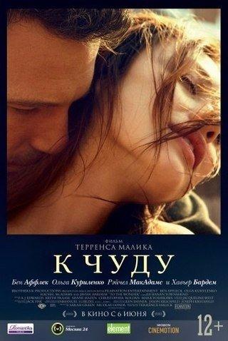 «К чуду» (To the Wonder, 2012)
