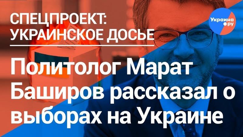 Политолог: Фальсификация выборов на территории Украины - часть их политической культуры
