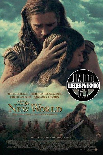 Новый Свет (2005)