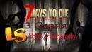 7 Days to Die. Хардкорное выживание в зомби апокалипсисе. 3. Путь к торговцу.