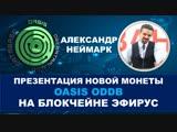 Oasis DDB продукт IT Компании Etherus,на платформе Digital Law Интервью CEO А Неймарка