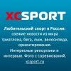 XCSPORT.ru - сайт о любительском спорте России
