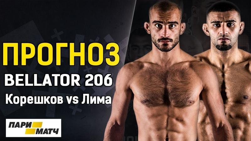 Андрей Корешков - Дуглас Лима / Третий бой / Прогноз к Bellator 206
