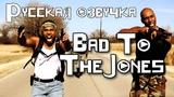 Bad To The Jones (2013) Crazy Zombie Film (rus vo G-NighT)