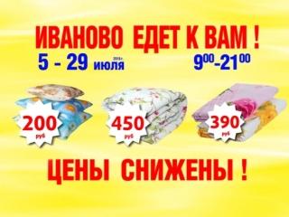 Распродажа Иваново.