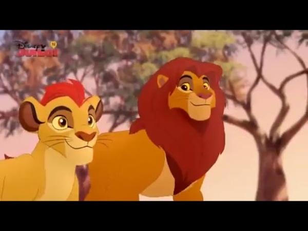 33 Хранитель лев :Песня Кайона и Симбы!