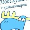 Подслушано(Янгельск)