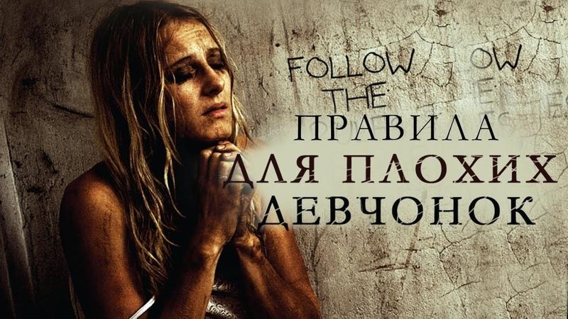 Правила для плохих девчонок (2014) Ужасы, суббота, кинопоиск, фильмы ,выбор,кино, приколы, ржака, топ