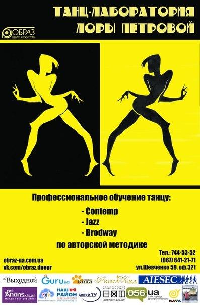 Танц - лаборатория Лоры Петровой