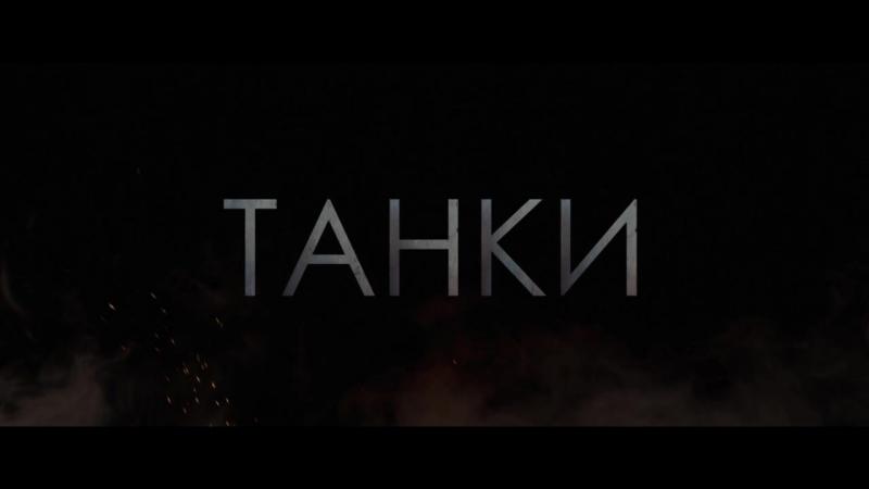 ТАНКИ - Первые Непобедимые
