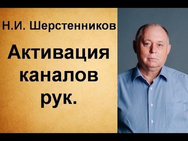 Шерстенников Н.И. Активация каналов рук.