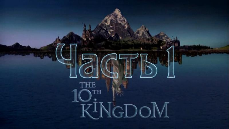Десятое Королевство (16:9) - Часть 1
