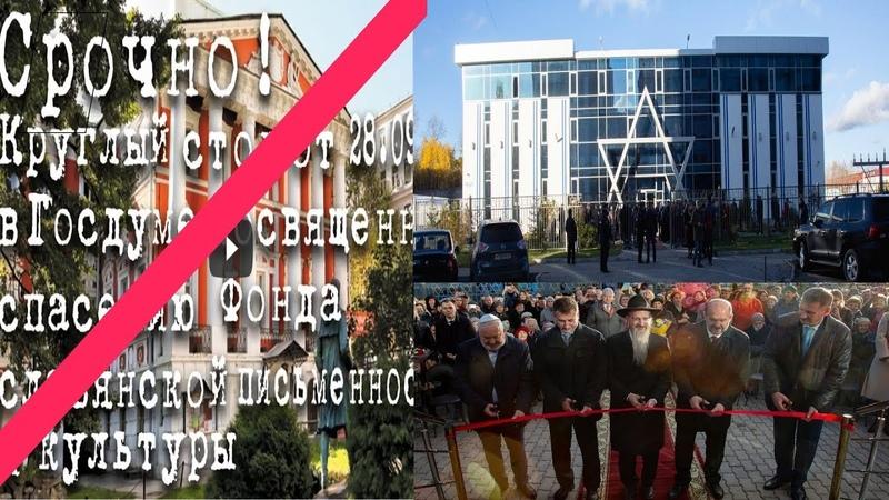 Закрывают славянские центры, строят синагоги. Россия new Израиль Путин Евреи титульная нация !
