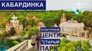 Кабардинка Старый парк Экскурсия |Краснодарский край |Авиамания