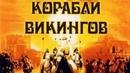 Корабли Викингов 1964 Исторический Приключения BDRip от Koenig P DVD Магия Ричард Уидмарк Сидни Пуатье Расс Тэмблин Розанна Скьяффино Оска