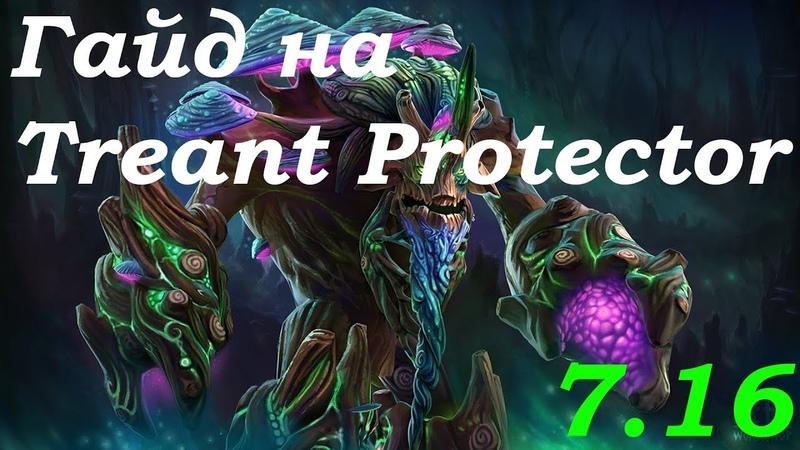 Гайд на Treant Protector 7.16