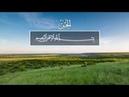 Сура 72 Аль-Джинн (Джинны), аяты 1-12
