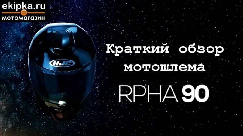 Мотошлем HJC RPHA90 - краткий обзор
