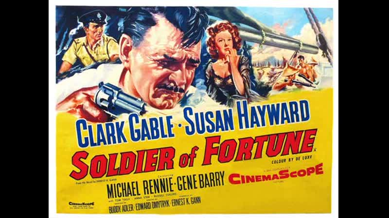 Soldier of Fortune (1955) Clark Gable, Susan Hayward, Michael Rennie