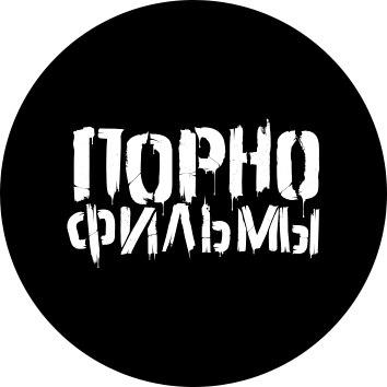 Афиша Порнофильмы / 21.02 Тамбов / Баламут
