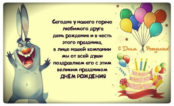 Поздравления лучшего друга с днём рождения не в стихах 94