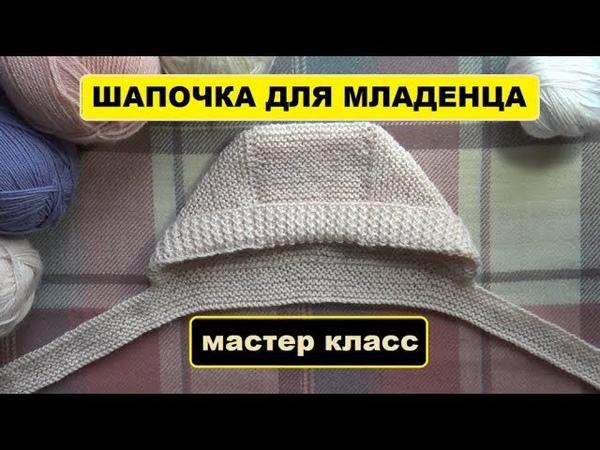 ШАПОЧКА ДЛЯ МЛАДЕНЦА    МАСТЕР КЛАСС    ВЯЖЕМ ВМЕСТЕ