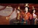{FSG_YD} Поднебесная Дугу - OST (togo)